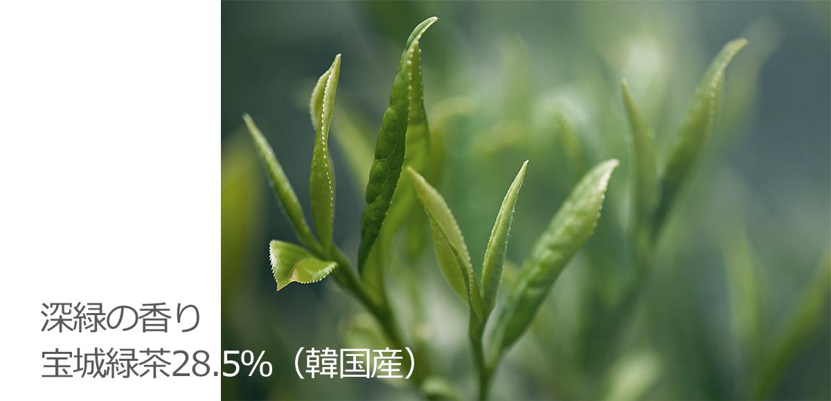 深緑の香り 宝城緑茶28.5%(韓国産)