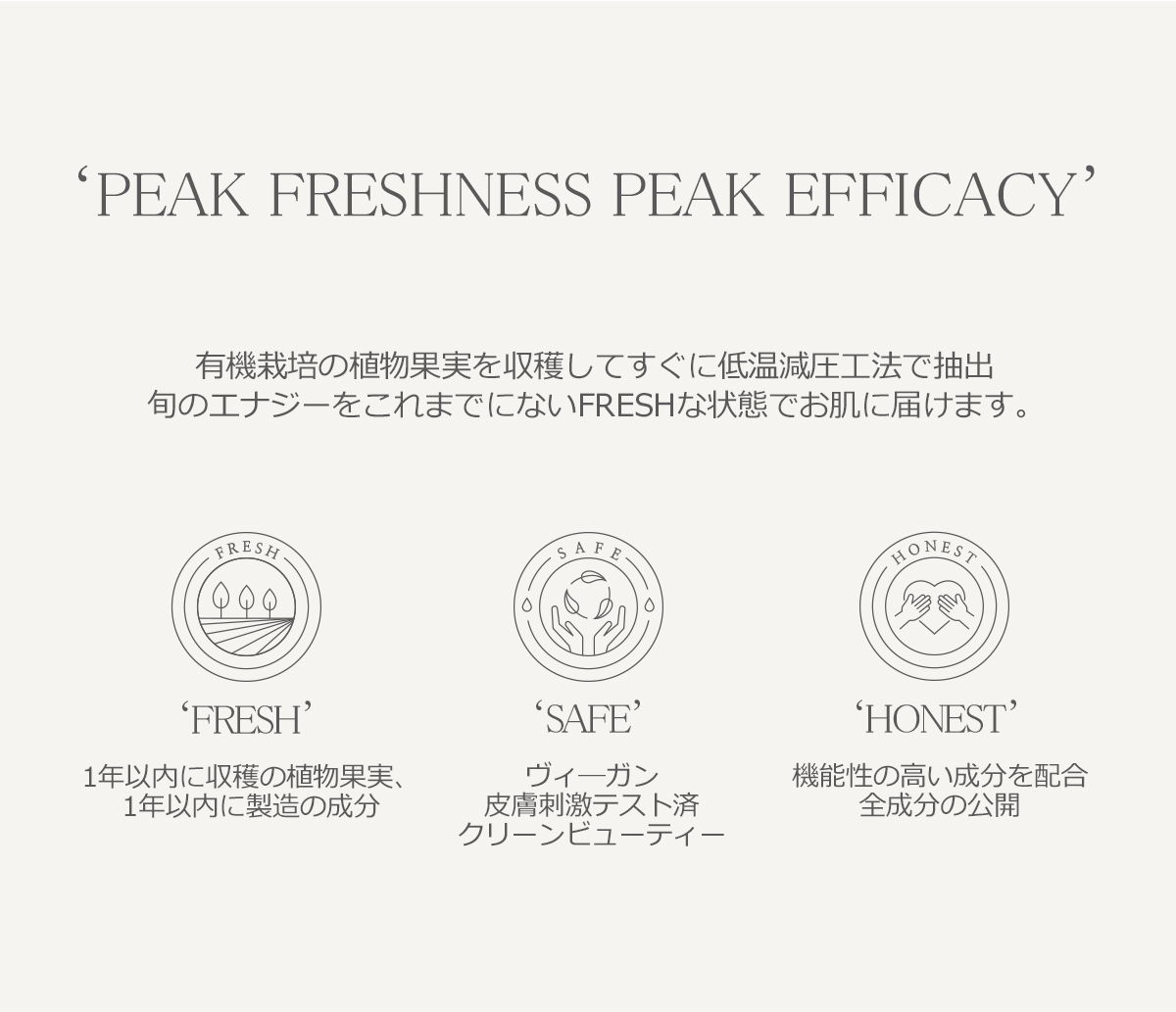PEAK FRESHNESS PEAK EFFICACY
