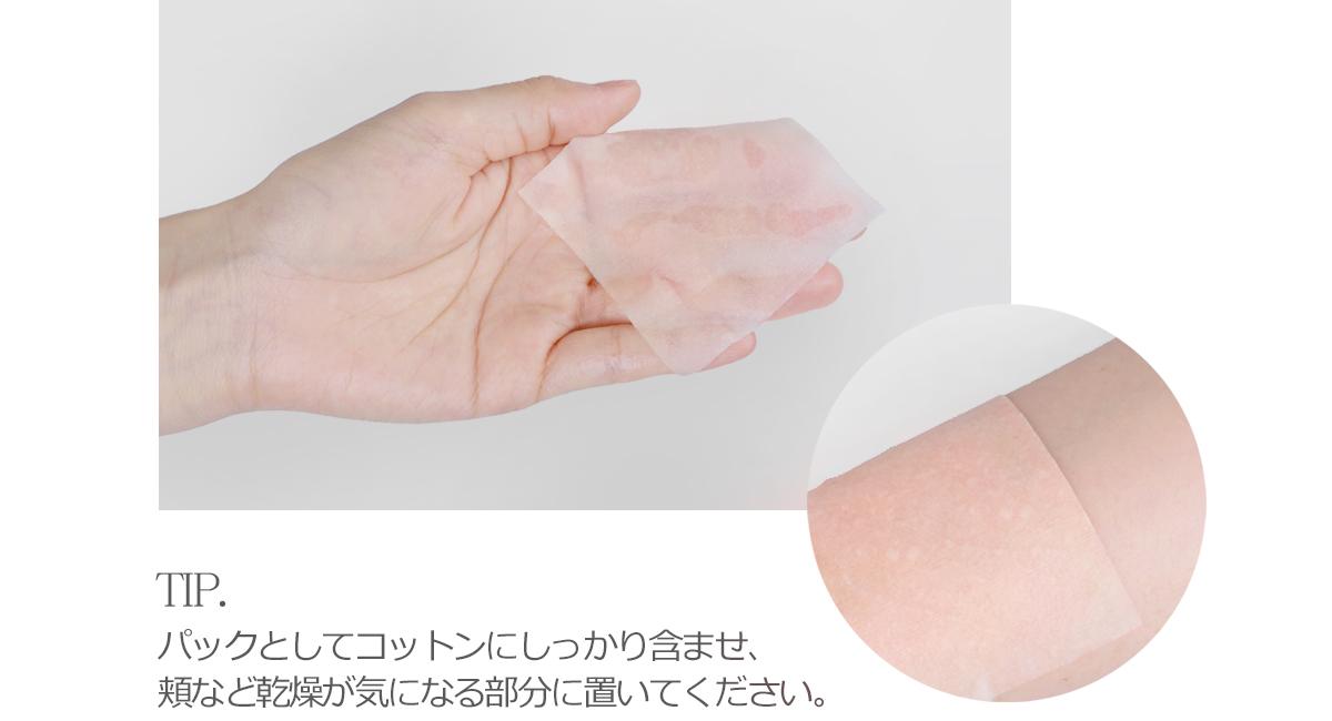TIP.パックとしてコットンにしっかり含ませ、頬など乾燥が気になる部分に置いてください。