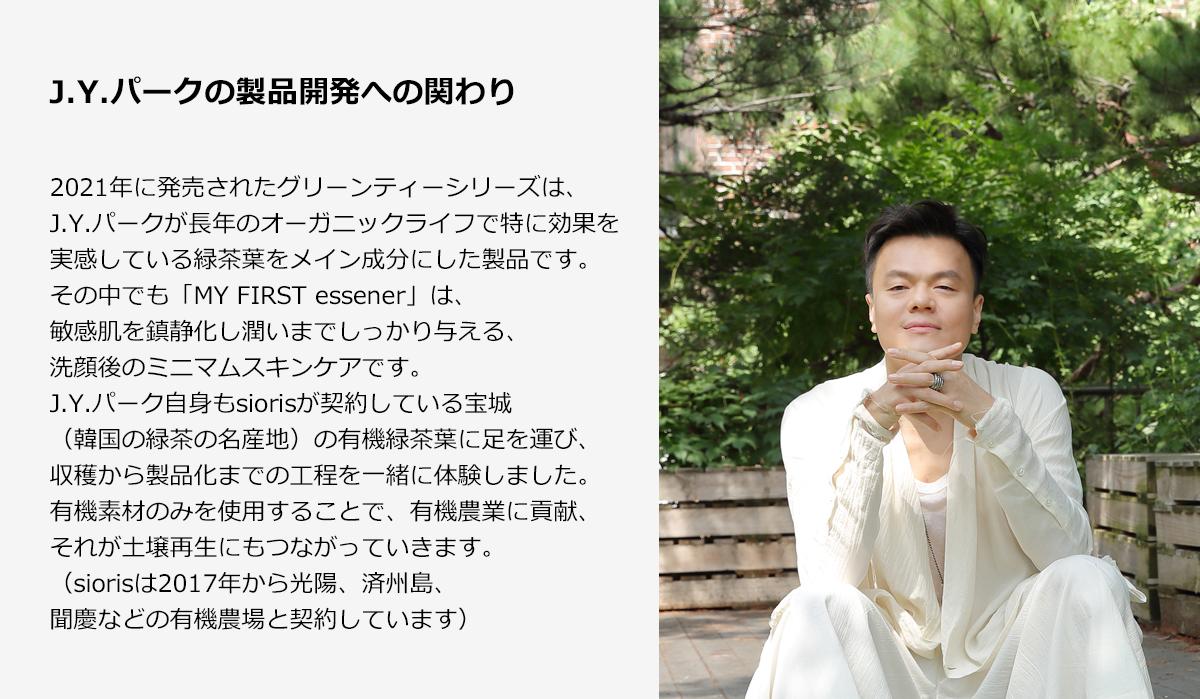 2021年に発売されたグリーンティーシリーズは、J.Y.パークが長年のオーガニックライフで特に効果を実感している緑茶葉をメイン成分にした製品です。その中でも「MY FIRST essener」は、敏感肌を鎮静化し潤いまでしっかり与える、洗顔後のミニマムスキンケアです。J.Y.パーク自身もsiorisが契約している宝城(韓国の緑茶の名産地)の有機緑茶葉に足を運び、収穫から製品化までの工程を一緒に体験しました。有機素材のみを使用することで、有機農業に貢献、それが土壌再生にもつながっていきます。(siorisは2017年から光陽、済州島、聞慶などの有機農場と契約しています)