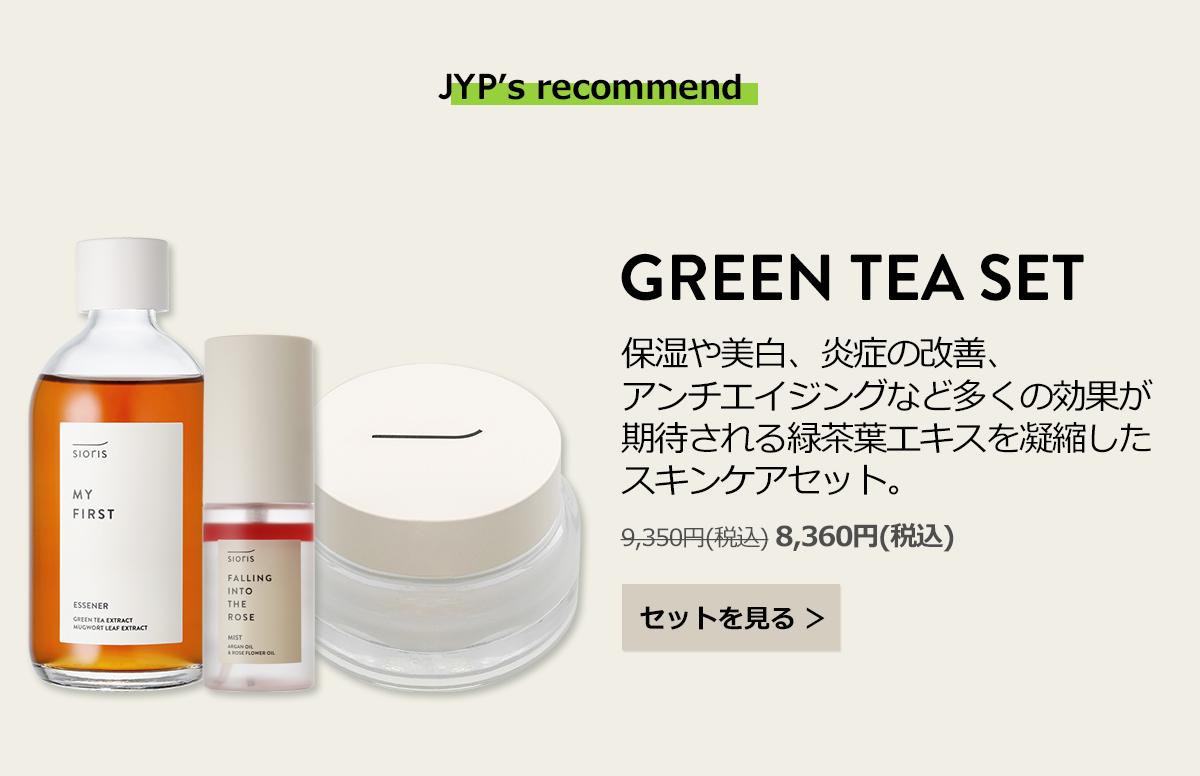 保湿や美白、炎症の改善、アンチエイジングなど多くの効果が期待される緑茶葉エキスを凝縮したスキンケアセット。