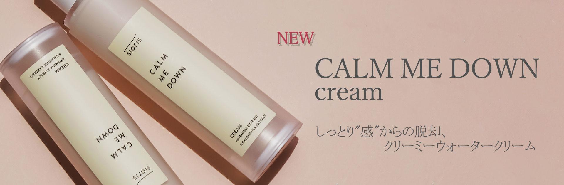 clam-me-down-cream-バナー.jpg