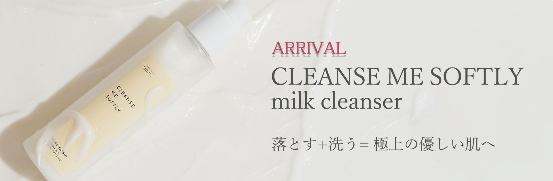 milk-cleanser-バナー.jpg