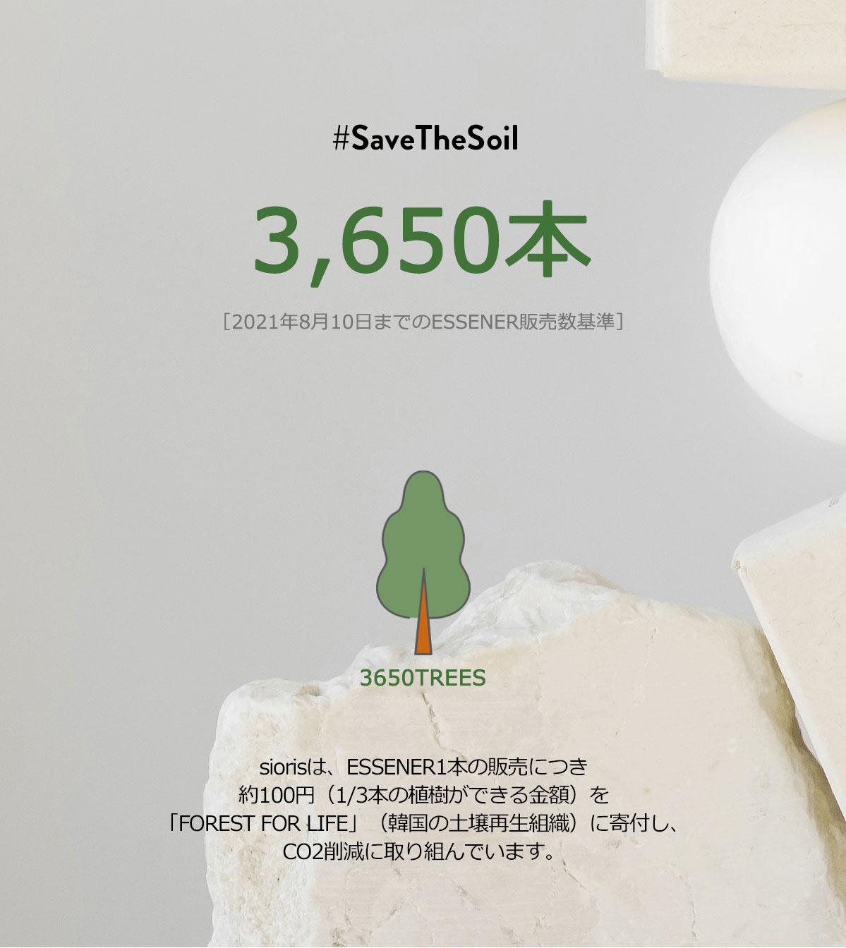 siorisは、ESSENER1本の販売につき約100円(1/3本の植樹ができる金額)を「FOREST FOR LIFE」(韓国の土壌再生組織)に寄付し、CO2削減に取り組んでいます。